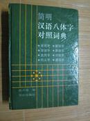 简明汉语八体字对照词典 1版1印 精装 馆藏