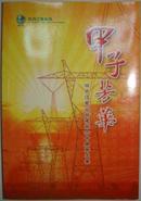《甲子芳华》    牡丹江电业局建局六十周年文集