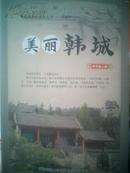美丽韩城 (上下)全二册【县情教育系列丛书-----韩城市 中学版 】