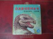 恐龙童话百科全书恐龙的祖先――老鸟鹗 【精装 24开 注音动画版】