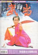 中国武术一大名宗:武当2004.1 武当太极三丰掌理法真要 道教医药坎卦秘方