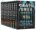正版包邮哈佛商学院MBA管理全书/全集mba案例全10册精装 企业管理学理论集管理百科/企业管理书籍现代企业公司经营管理/哈佛管理全集