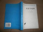 《汉译世界学术名著丛书》经济学原理《上卷》