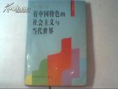 有中国特色的社会主义与当代世界  下册