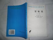 贸易论《三种》汉译世界学术名著丛书