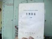 陕西省农村高级职业中学试用课本《作物栽培》下册