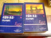 许国璋《英语》附自学辅导.第1册第2 册合售