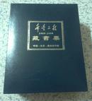 【希望工程藏书票】 1989-1999 百枚齐