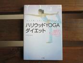 日文原版 ハリウッドYOGAダイエット[単行本]好莱坞瑜伽减肥