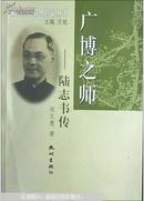 广博之师——陆志韦传