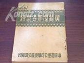 《黄狼皮参考资料》 (1951年9月第一版, 非卖品)