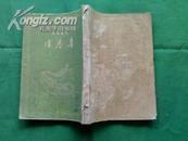 1955年1版1印 《烟尘集》