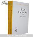 伟大的德国农民战争(全2册)  汉译世界学术名著丛书