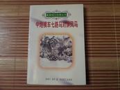 象棋现代布局丛书:《中炮横车七路马对屏风马》98年1版1印95品