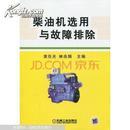 《柴油机制作方法、柴油机制作流程》(书+光盘)
