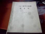 1924年以前的蒋介石 油印本(孔网孤本)   C6