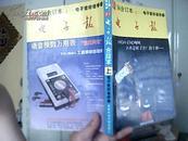 1994年电子报合订本(上册)---电子爱好者手册