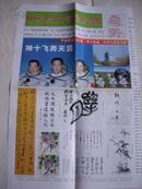 中国金石书画晚报【号外】 中国书画篆刻艺术家 【号外】合刊