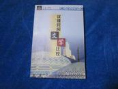 甘肃民族出版社2002年一版一印《汉维民间文学比较》近全品.,