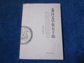 甘肃人民出版社2009年一版一印《秦汉文学史五十论》.