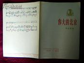 伟大的北京:革命歌曲