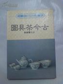 《古今茶具图》(一页一图)常春树书坊1984年出版 繁体