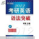 新航道-2012考研英语语法突破  胡敏 9787040201338