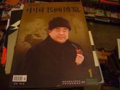 中国书画博览 2005第一期 创刊号