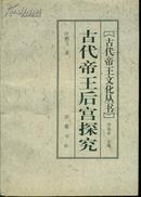 古代帝王文化丛书 古代帝王后宫探究