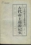 古代帝王文化丛书 古代帝王巡游记实