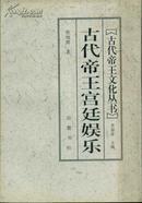 古代帝王文化丛书 古代帝王宫廷娱乐