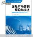 """高等教育""""十二五""""应用型人才培养规划教材:国际市场营销理论与实务"""