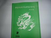 中国中日关系史研究会会刊  1985年2