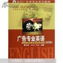 广告专业英语:中英沟通实战技巧(第2版)