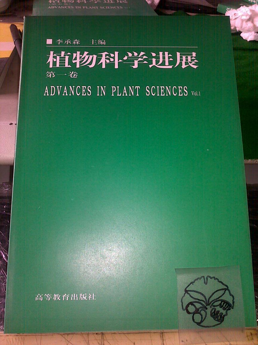 植物科学进展.第一卷/李承森+/