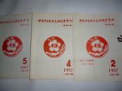 中国中日关系史研究 会会刊  1987年 4  5(总第12,13 期)两本和售
