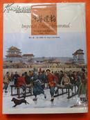 京华遗韵:西方版画中的明清老北京(1598-1902)(带外盒)