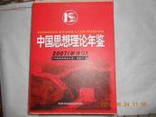 25899《中国思想理论年鉴》【2007年·创刊号】上下册 [带盒]·大16开精装