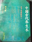 中国古代养生术