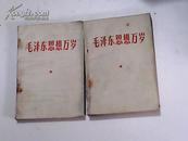 毛泽东思想万岁 2册合售 见书影
