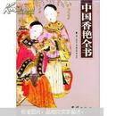 中国香艳全书(套装全4册)
