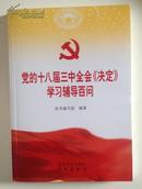 【全新正版】党的十八届三中全会《决定》学习辅导百问