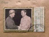 周恩来同志逝世一周年邮票