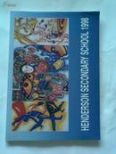 HENDERSON SECONDARY SCHOOL 1998(达善中学纪念画册,铜版彩印)