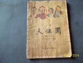 京剧—大保国