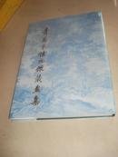 《青岛市博物馆藏画集》大型画册精装一册全