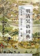 明清吴语词典(包国内快递)