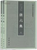 中国史学基本典籍丛书:唐六典(套装上下册)