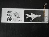 老照片《虎年猛进》南昌航院教代会赠品