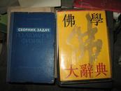 外文旧书 【如图】